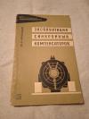 Купить книгу Апольцев Ю. А. - Эксплуатация синхронных компенсаторов