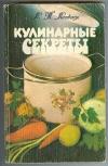Ляховская Л. П. - Кулинарные секреты. 2