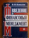 Купить книгу Ковалев В. В. - Введение в финансовый менеджмент
