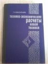 Купить книгу Васильев Г. А. - Технико - экономические расчеты новой техники