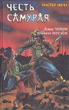 Купить книгу Дэвид Чейни, Миямото Мусаси - Честь самурая: Мастер меча. Книга пяти колец