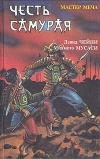 Дэвид Чейни, Миямото Мусаси - Честь самурая: Мастер меча. Книга пяти колец