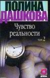 купить книгу Дашкова Полина - Чувство реальности. Том 2