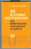 Купить книгу Трейстер Роберт, Мейо Джонатан. - 44 источника электропитания для любительских электронных устройств.
