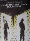Купить книгу Бабаев, Б. - Одиночество вдвоем