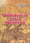 Купить книгу Ена Александр, Ена Василий, Ена Андрей - Открыватели земли Крымской