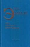 Купить книгу Мирча Элиаде - Миф о вечном возвращении. Образы и символы. Священное и мирское