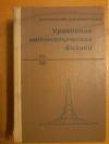 Купить книгу Тихонов А. Н.; Самарский А. А. - Уравнения математической физики