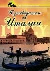 Купить книгу К. А. Крестовская - Путеводитель по Италии