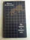 Купить книгу Бугримова И. Н. - На арене и вокруг нее