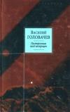 Купить книгу Василий Головачев - Посторонним вход воспрещен