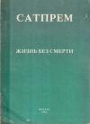 Купить книгу Сатпрем - Жизнь без смерти