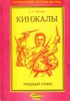 Купить книгу С. Г. Пучков - Кинжалы в 2 томах