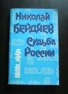 Купить книгу Бердяев - Судьба России