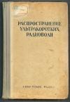 Купить книгу  - Распространение ультракоротких радиоволн. Пер. с англ. Под ред. Шиллерова Б. М.