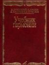 Купить книгу Дубовский И., Евсеев С., Способин, И. и др. - Учебник гармонии