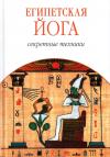 Купить книгу Муата Эшби - Египетская йога. Секретные техники