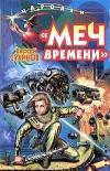 купить книгу Сергей Сухинов - `Меч времени`