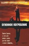 Купить книгу Владимир `Адольфыч` Нестеренко - Огненное погребение