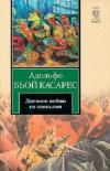 Купить книгу Адольфо Бьой Касарес - Дневник войны со свиньями