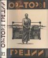 Купить книгу Горгий - Ораторы Греции