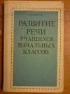 Купить книгу Политова Н. И. - Развитие речи учащихся начальных классов