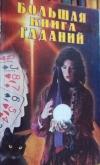 Купить книгу Морок А., Разумовская К. - Большая книга гаданий.