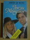 Купить книгу Анжела де Марко - Грёзы Мануэлы