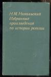 Никольский Н. М. - Избранные произведения по истории религии.