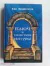 Купить книгу Эккартсгаузен, Карл - Ключ к таинствам Натуры