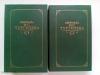 Купить книгу Тургенев, И. С. - Переписка И. С. Тургенева В 2 томах