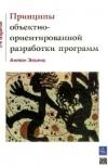 Купить книгу Элиенс А. - Принципы объектно-ориентированной разработки программ