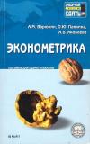 Купить книгу Варюхин, А.М. - Эконометрика. Пособие для сдачи экзамена