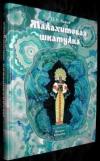 Бажов П. - Малахитовая шкатулка (иллюстрации Н. Кочергина)
