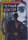 купить книгу Росляков Александр - Черный доктор