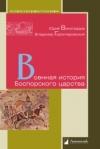 Купить книгу Виноградов Ю., Горончаровский В. - Военная история Боспорского царства.