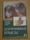 Купить книгу Гаспер Т. - Декоративные крысы