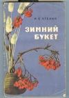 Купить книгу Утенко И. - Зимний букет.