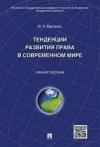 Купить книгу Марченко, М.Н. - Тенденции развития права в современном мире