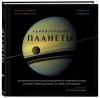 Купить книгу Натарадж, Нирмала - Удивительные планеты