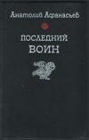 Купить книгу Афанасьев, А.В. - Последний воин