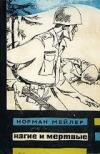 Купить книгу Норман Мейлер - Нагие и мертвые