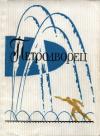 Купить книгу Ардикуца В. Е. - Петродворец: Парки, фонтаны, дворцы