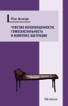 Купить книгу Алленди Р. - Чувство неполноценности, гомосексуальность и комплекс кастрации. Наблюдение одного клинического случая