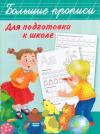 Купить книгу [автор не указан] - Большие прописи для подготовки к школе