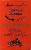 Купить книгу Ардаматский, Василий - Том 11. Ответная операция. В погоне за призраком