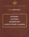 Купить книгу Аверинцев А. А. - Риторика и истоки европейской литературной традиции