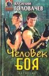 Купить книгу Головачев, Василий - Человек боя
