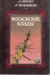 Купить книгу Векслер А., Мельникова А. - Московские клады