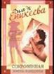 Купить книгу Еникеева, Диля - Сокровенная жизнь женщины